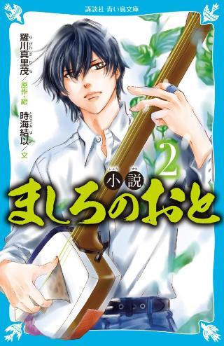 Novel-2